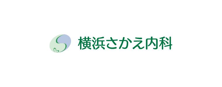 横浜さかえ内科